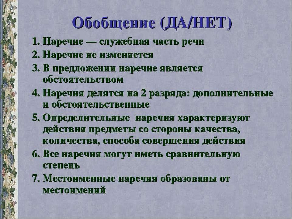 Обобщение (ДА/НЕТ) 1. Наречие — служебная часть речи 2. Наречие не изменяется...
