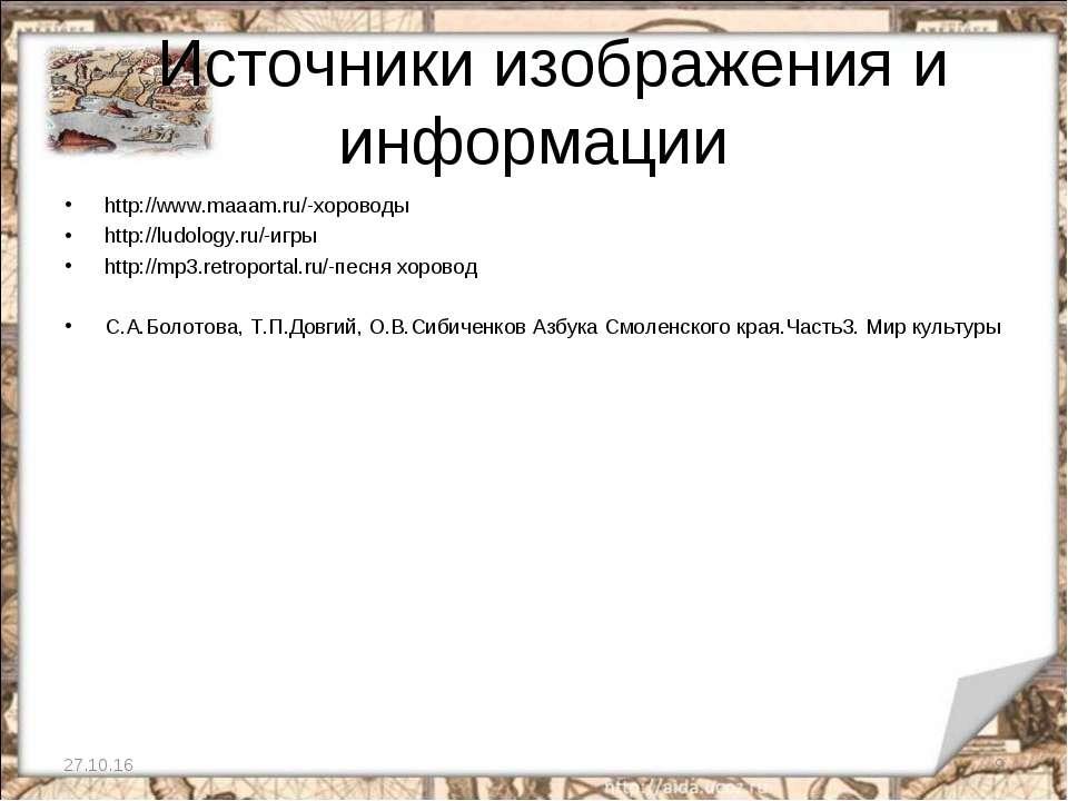 Источники изображения и информации http://www.maaam.ru/-хороводы http://ludol...
