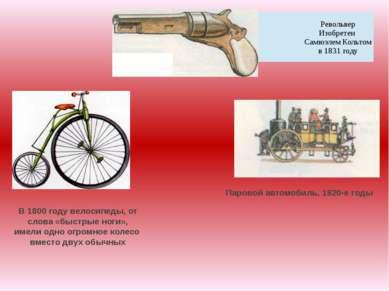 Паровой автомобиль, 1820-е годы В 1800 году велосипеды, от слова «быстрые ног...