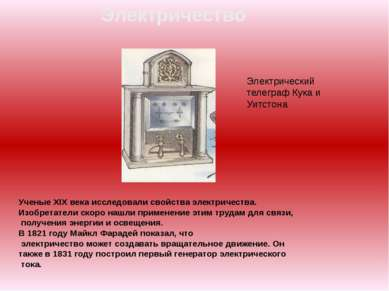 Электричество Ученые XIX века исследовали свойства электричества. Изобретател...