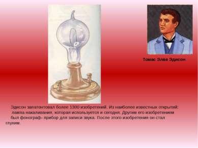 Томас Элва Эдисон Эдисон запатентовал более 1300 изобретений. Из наиболее изв...