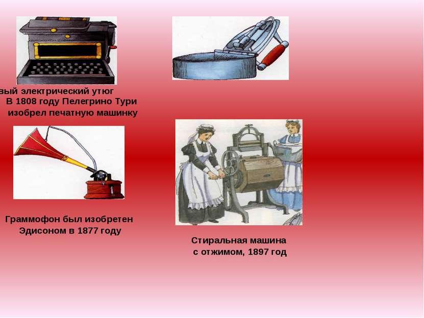 В 1808 году Пелегрино Тури изобрел печатную машинку Граммофон был изобретен Э...