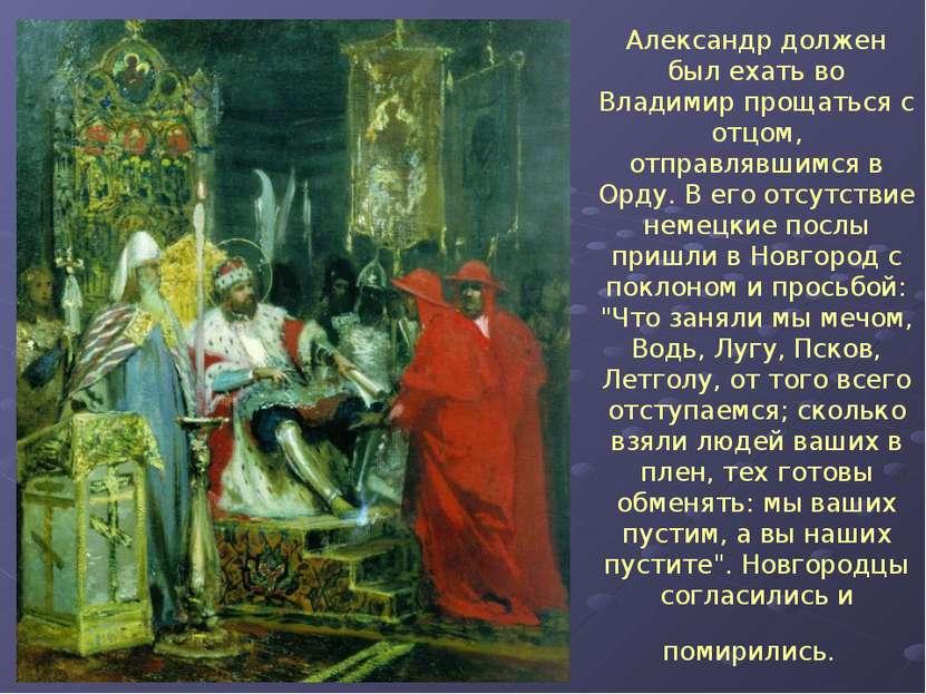 Александр должен был ехать во Владимир прощаться с отцом, отправлявшимся в Ор...