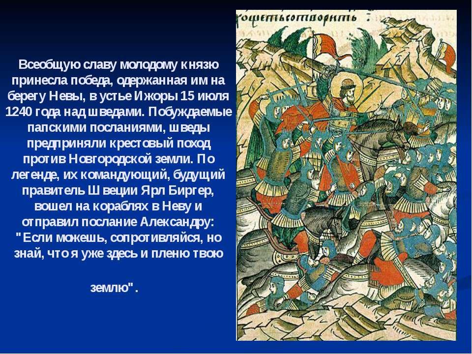 Всеобщую славу молодому князю принесла победа, одержанная им на берегу Невы, ...