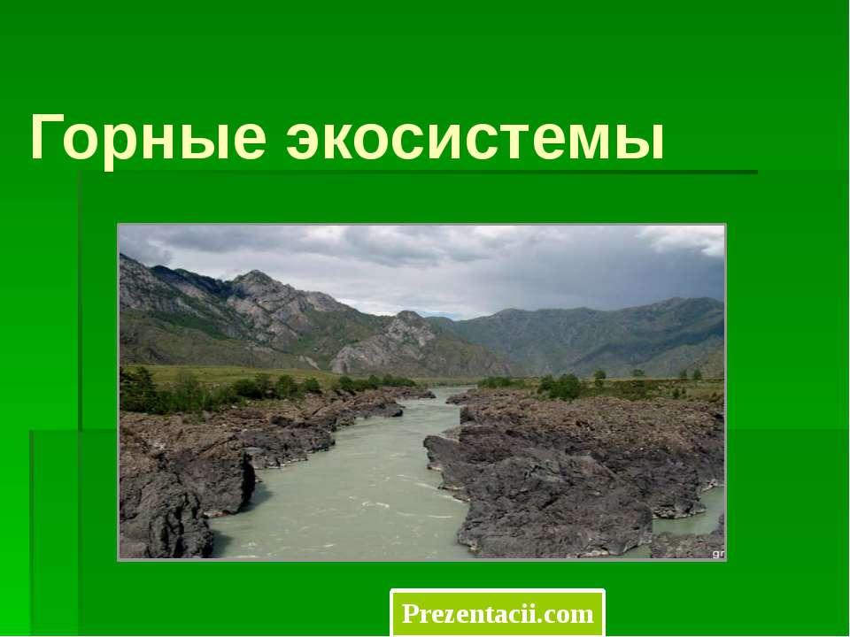 Горные экосистемы