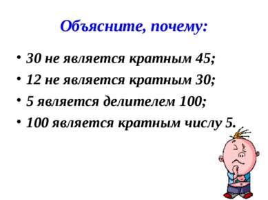 Объясните, почему: 30 не является кратным 45; 12 не является кратным 30; 5 яв...