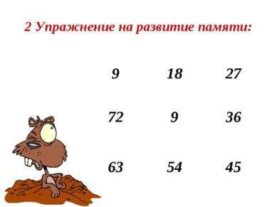 2 Упражнение на развитие памяти: 9 18 27 72 9 36 63 54 45