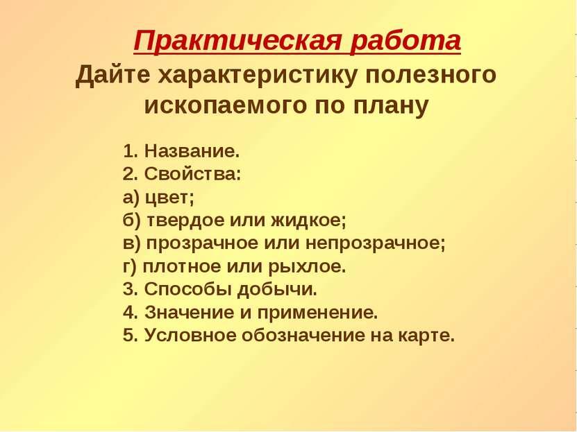 1. Название. 2. Свойства: а) цвет; б) твердое или жидкое; в) прозрачное или н...