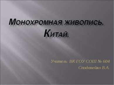 Учитель ВК ГОУ СОШ № 604 Споданейко В.А.