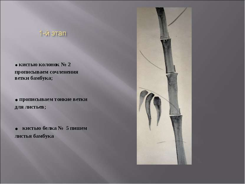 . кистью колонок № 2 прописываем сочленения ветки бамбука; . прописываем тонк...