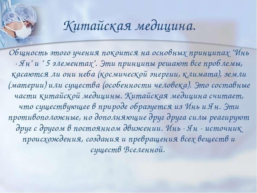 """Общность этого учения покоится на основных принципах """"Инь - Ян"""" и """" 5 элемент..."""