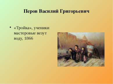 Перов Василий Григорьевич «Тройка», ученики мастеровые везут воду, 1866