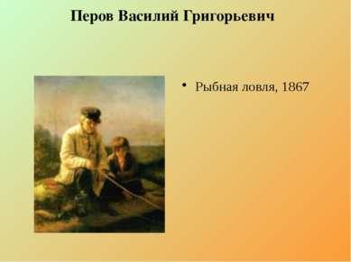 Перов Василий Григорьевич Рыбная ловля, 1867