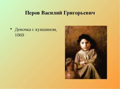 Перов Василий Григорьевич Девочка с кувшином, 1869