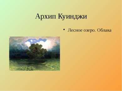 Архип Куинджи Лесное озеро. Облака