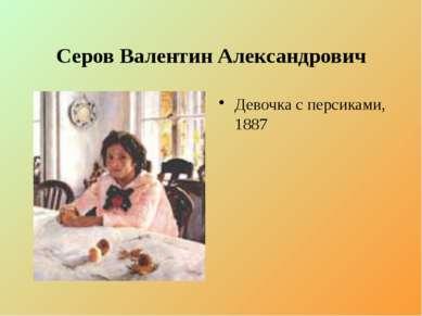 Серов Валентин Александрович Девочка с персиками, 1887