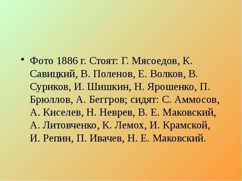 Фото 1886 г. Стоят: Г. Мясоедов, К. Савицкий, В. Поленов, Е. Волков, В. Сурик...