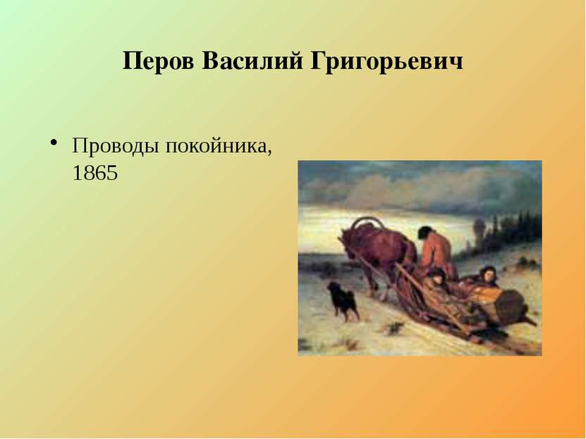Перов Василий Григорьевич Проводы покойника, 1865