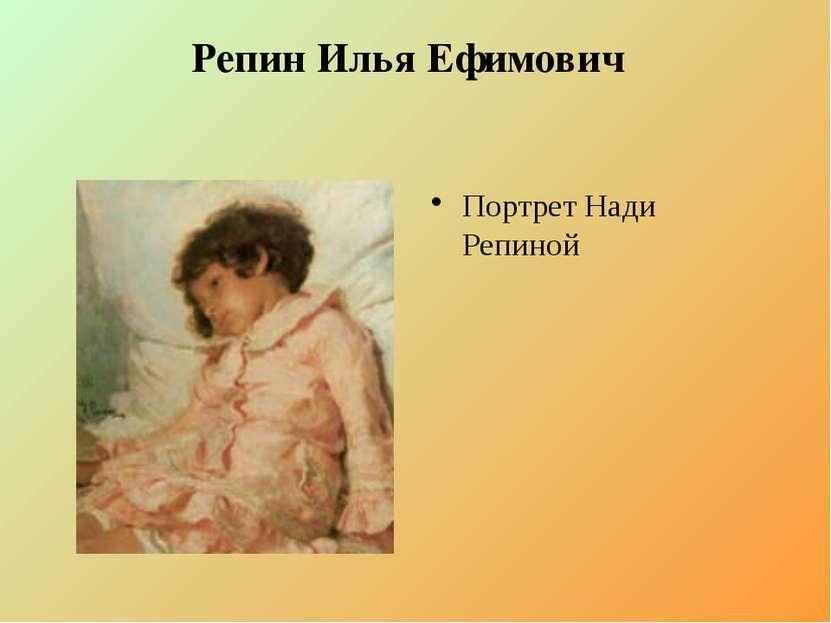 Репин Илья Ефимович Портрет Нади Репиной