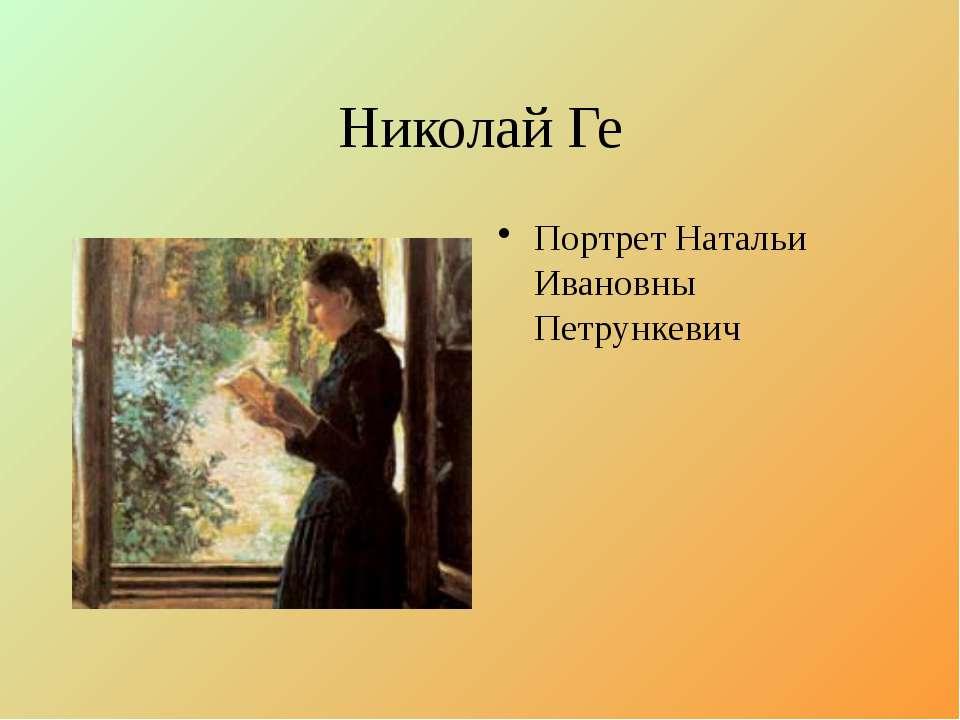 Николай Ге Портрет Натальи Ивановны Петрункевич