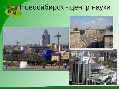 Новосибирск - центр науки