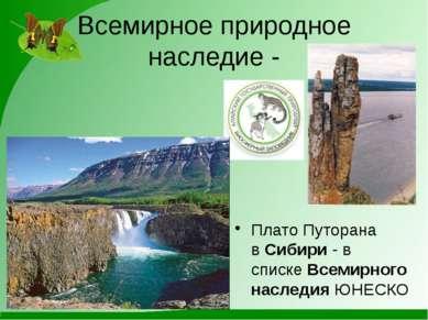 Всемирное природное наследие - Плато Путорана вСибири- в спискеВсемирного...