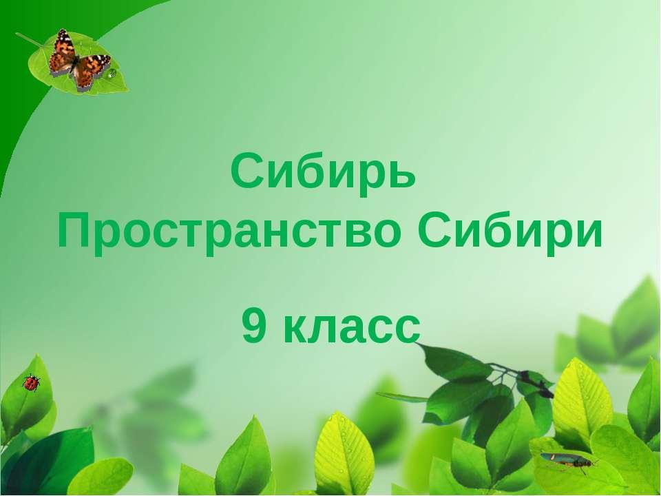 Сибирь Пространство Сибири 9 класс