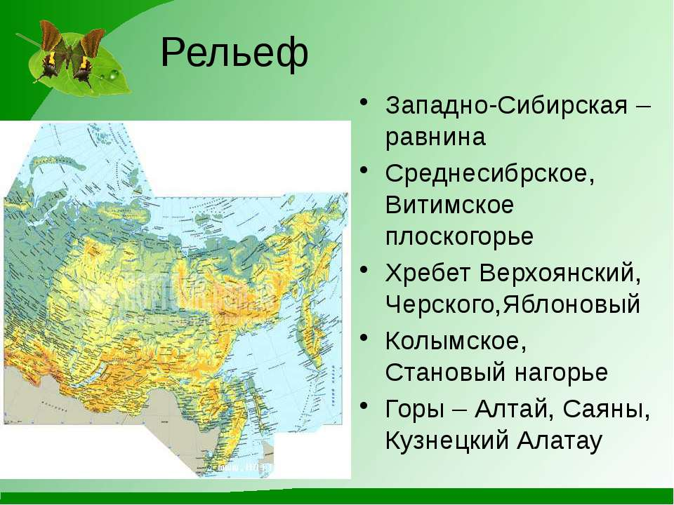 Рельеф Западно-Сибирская –равнина Среднесибрское, Витимское плоскогорье Хребе...