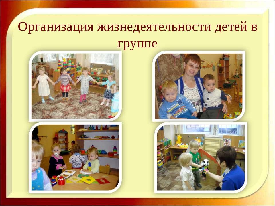 Организация жизнедеятельности детей в группе