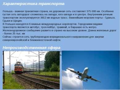 Характеристика транспорта Польша - важная транзитная страна, ее дорожная сеть...