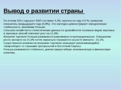 Вывод о развитии страны По итогам 2011 года рост ВВП составил 4,2%, прогноз п...