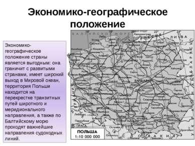 Экономико-географическое положение Экономико-географическое положение страны ...