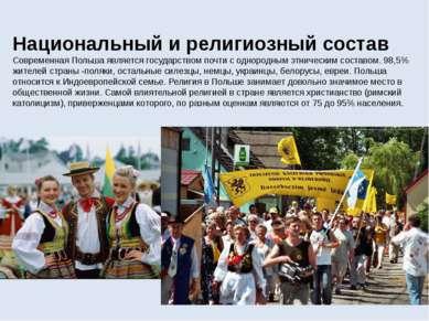 Национальный и религиозный состав Современная Польша является государством по...