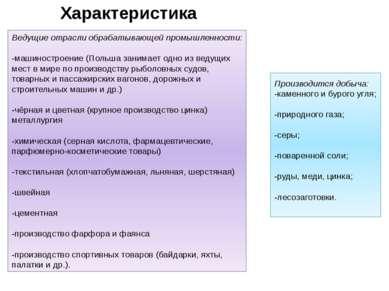 Характеристика промышленности Производится добыча: -каменного и бурого угля; ...