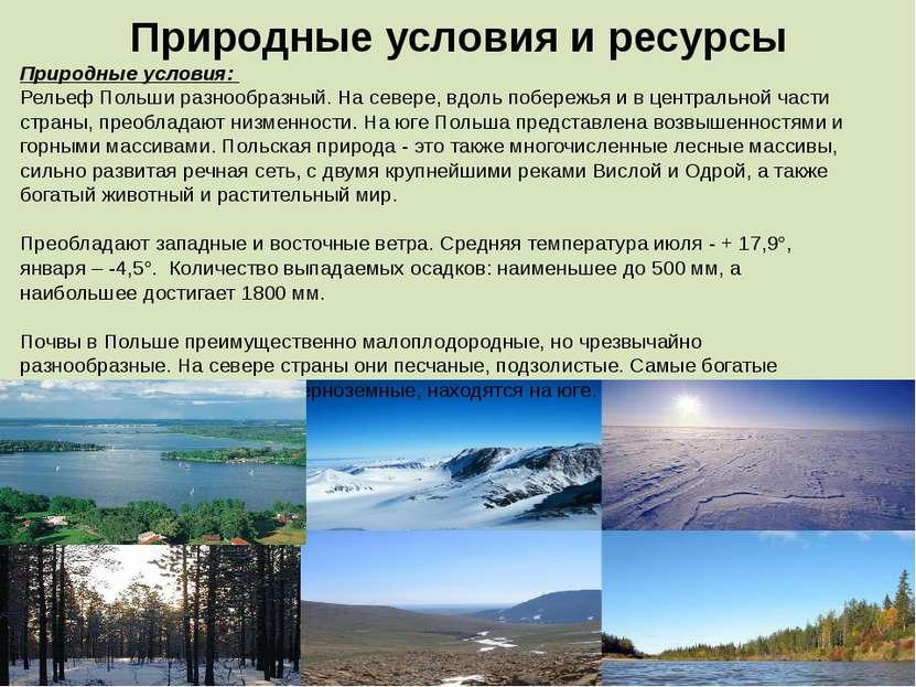 Природные условия и ресурсы Природные условия: Рельеф Польши разнообразный. Н...