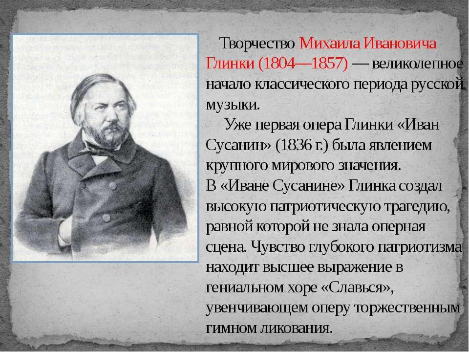 Творчество Михаила Ивановича Глинки (1804—1857) — великолепное начало классич...