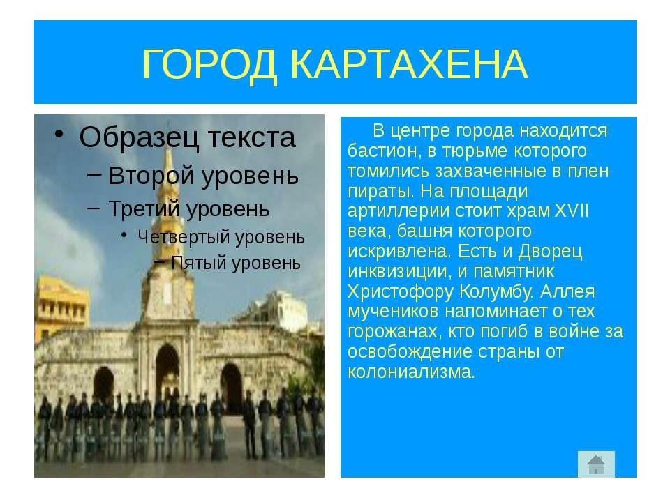 ГОРОД ПОТОСИ В наши дни он превратился в музей под открытым небом. Туристов п...