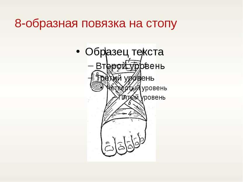8-образная повязка на стопу
