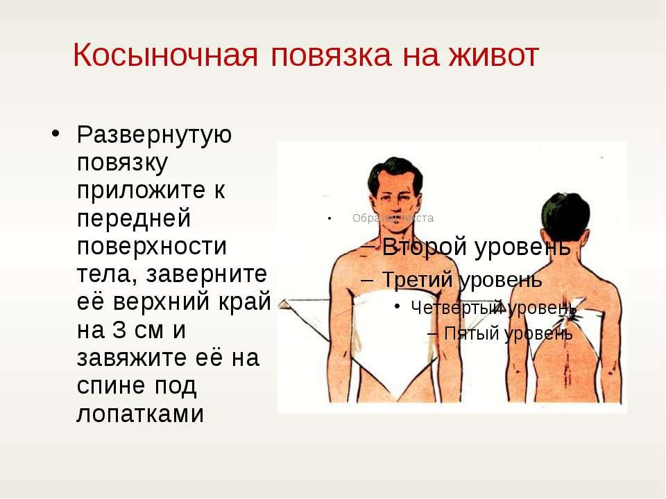 Косыночная повязка на живот Развернутую повязку приложите к передней поверхно...