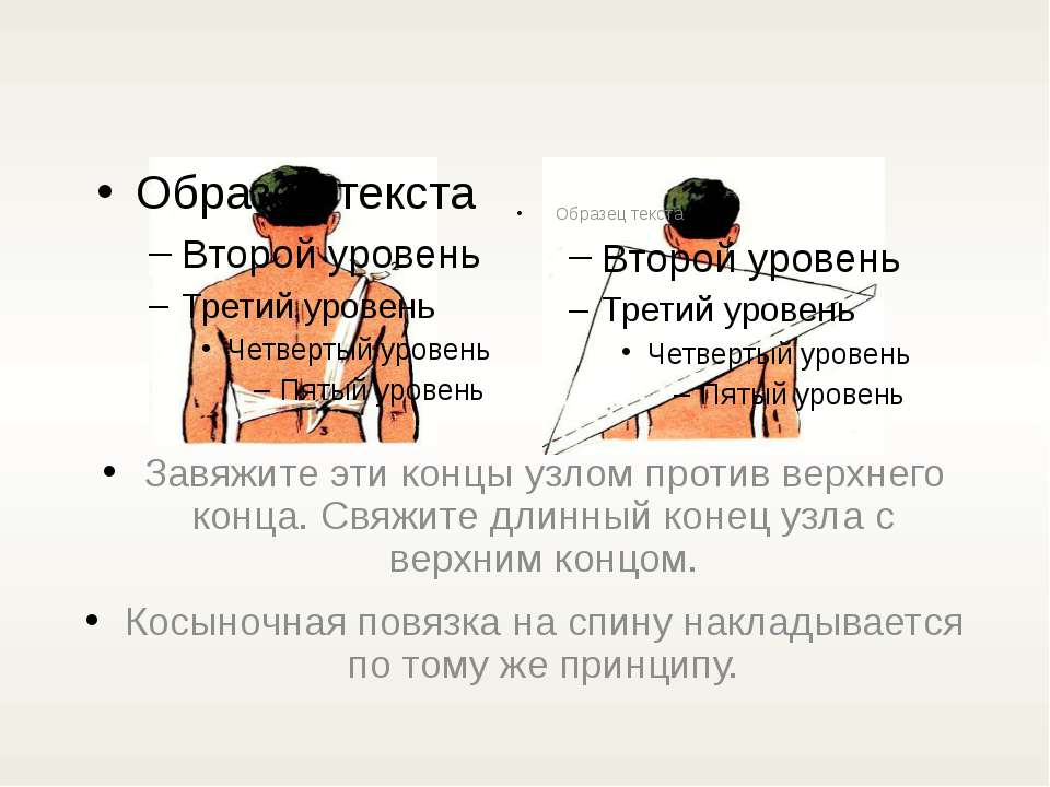 Завяжите эти концы узлом против верхнего конца. Свяжите длинный конец узла с ...