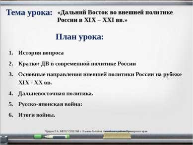 Тема урока: «Дальний Восток во внешней политике России вХIХ–ХХIвв.» План ...