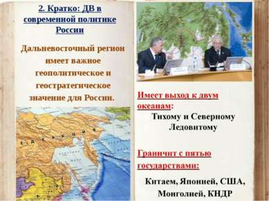 Дальневосточный регион имеет важное геополитическое и геостратегическое значе...