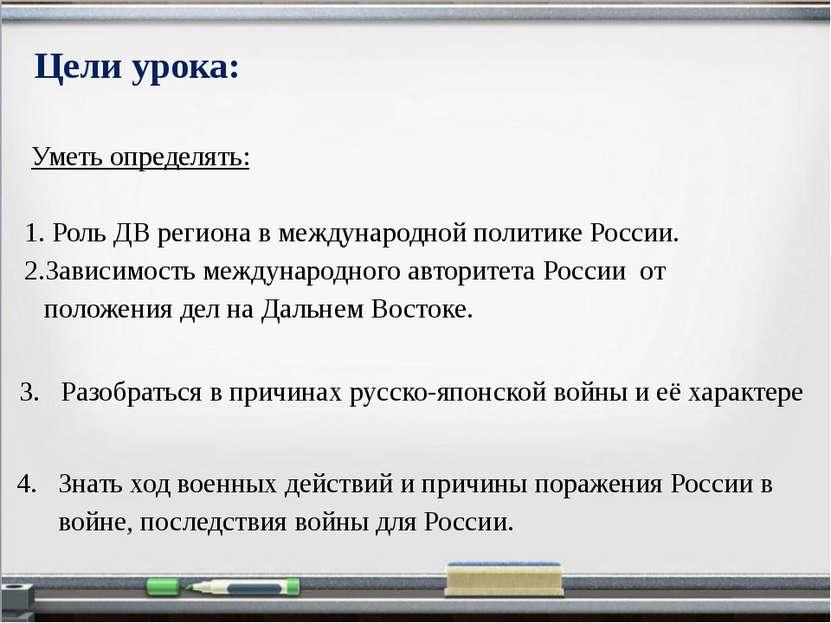 Уметь определять: Роль ДВ региона в международной политике России. Зависимост...