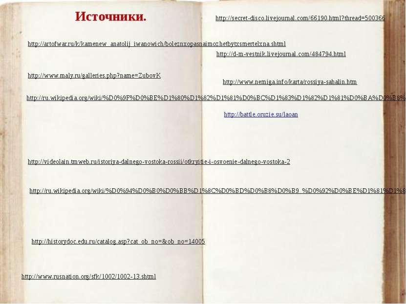 http://www.rusnation.org/sfk/1002/1002-13.shtml http://artofwar.ru/k/kamenew_...