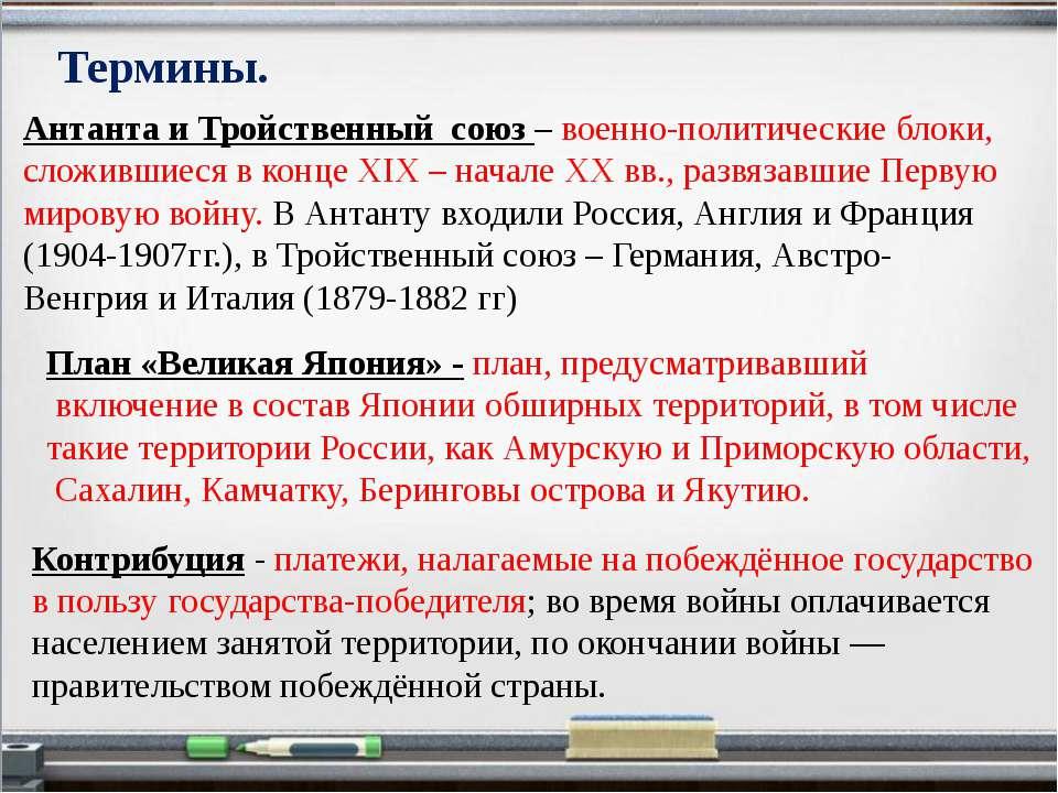 Термины. Антанта и Тройственный союз – военно-политические блоки, сложившиеся...