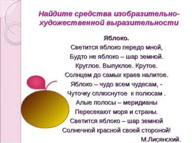 Найдите средства изобразительно-художественной выразительности Яблоко. Светит...