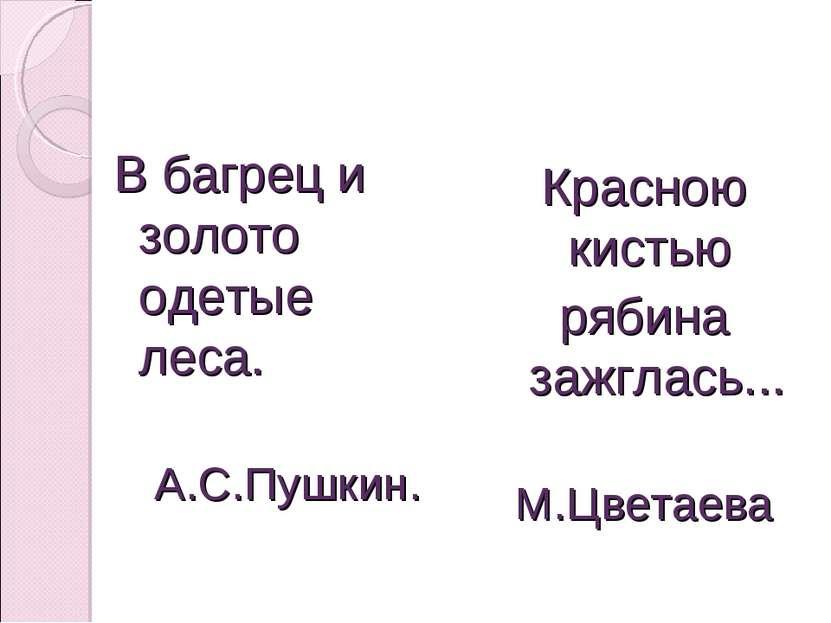 В багрец и золото одетые леса. А.С.Пушкин. Красною кистью рябина зажглась... ...
