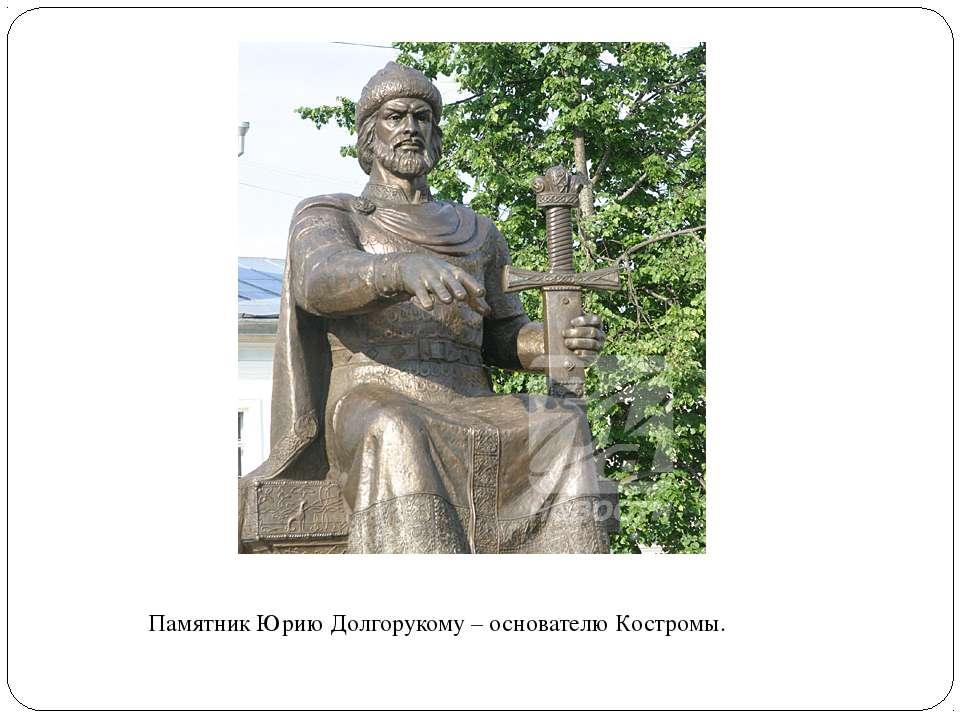 Памятник Юрию Долгорукому – основателю Костромы.