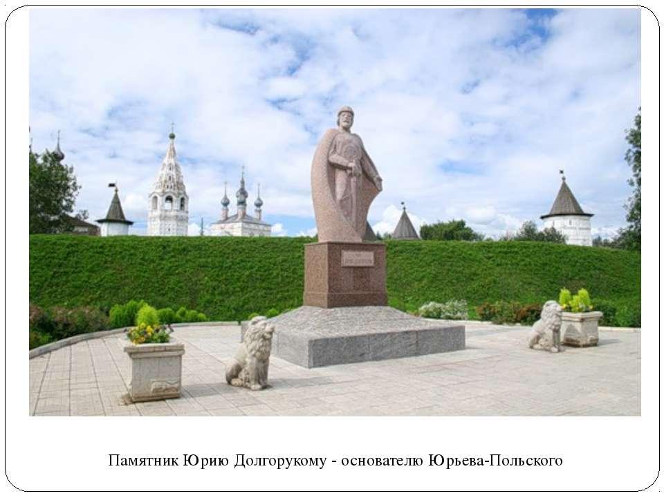 Памятник Юрию Долгорукому - основателю Юрьева-Польского