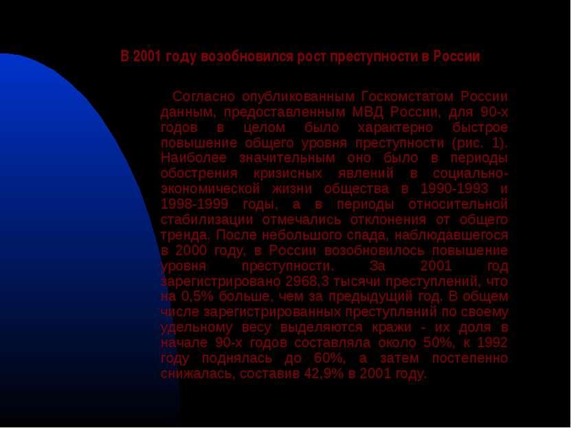 В 2001 году возобновился рост преступности в России Согласно опубликованным Г...